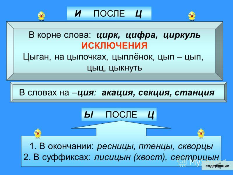 В словах – исключениях (под ударением) шов, шорох, крыжовник, капюшон, шорты, шомпол, мажор, шоу, изжога, обжора, чокаться, чопорный, шорник, вечор, ожог(сущ.), поджог (сущ.), трущоба, трещотка. В корне иноязычных слов (без ударения) Жонглёр, шоколад