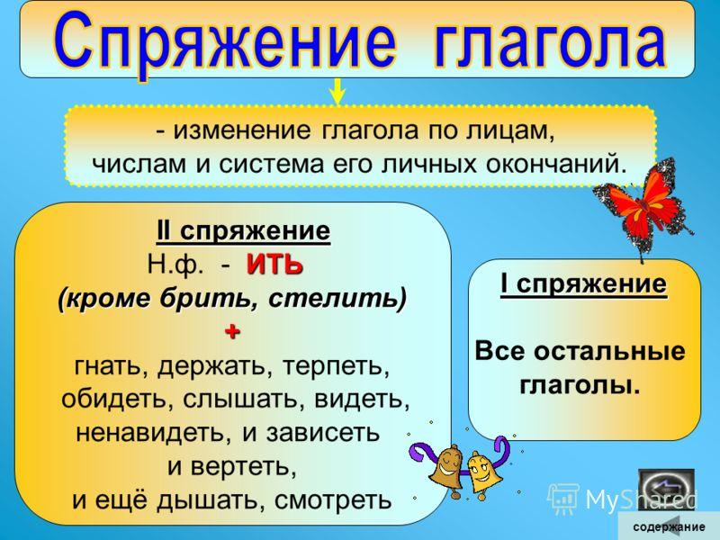 Глаголы могут употребляться в форме единственного и в форме множественного числа. Ед. ч. 1-е лицо цвету цветём Мн. ч. 2-е лицо цветёшь цветёте 3-е лицо цветёт цветут содержание