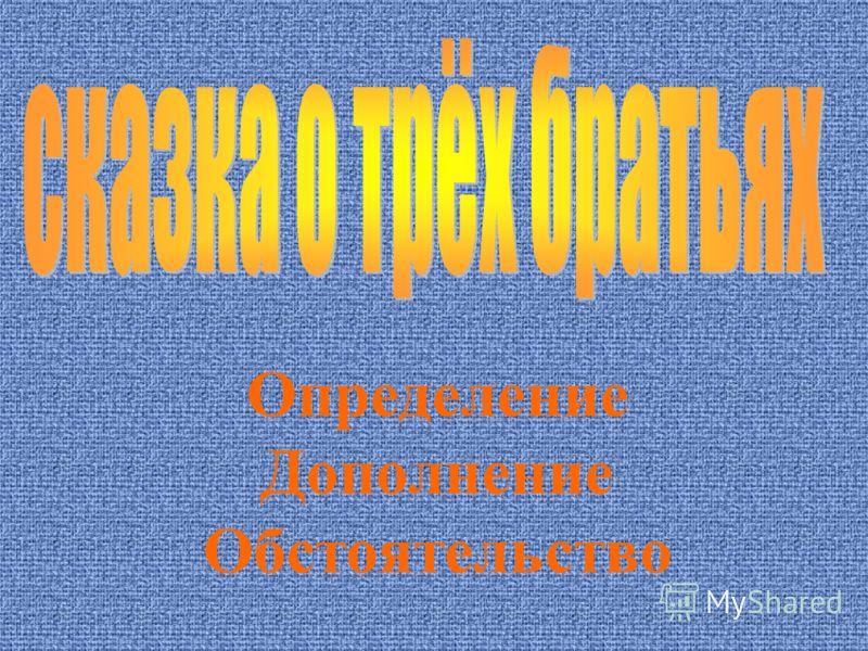 Русский электронное класс язык 2 приложение