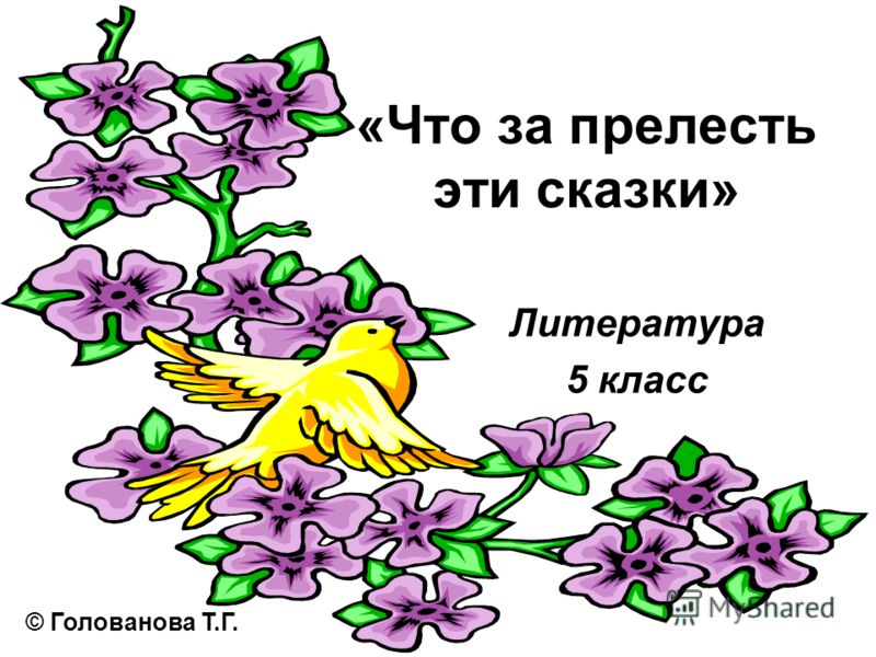 Литература 5 класс «Что за прелесть эти сказки» © Голованова Т.Г.