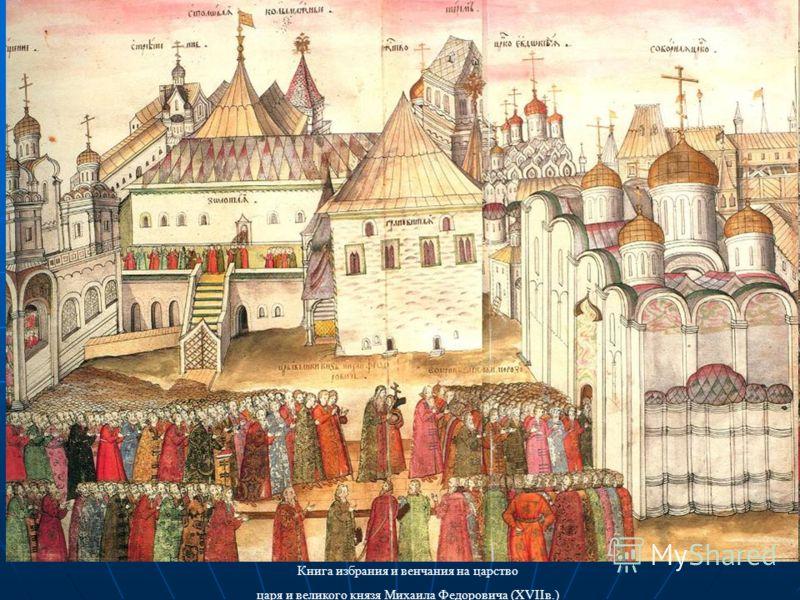 Книга избрания и венчания на царство царя и великого князя Михаила Федоровича (XVIIв.)