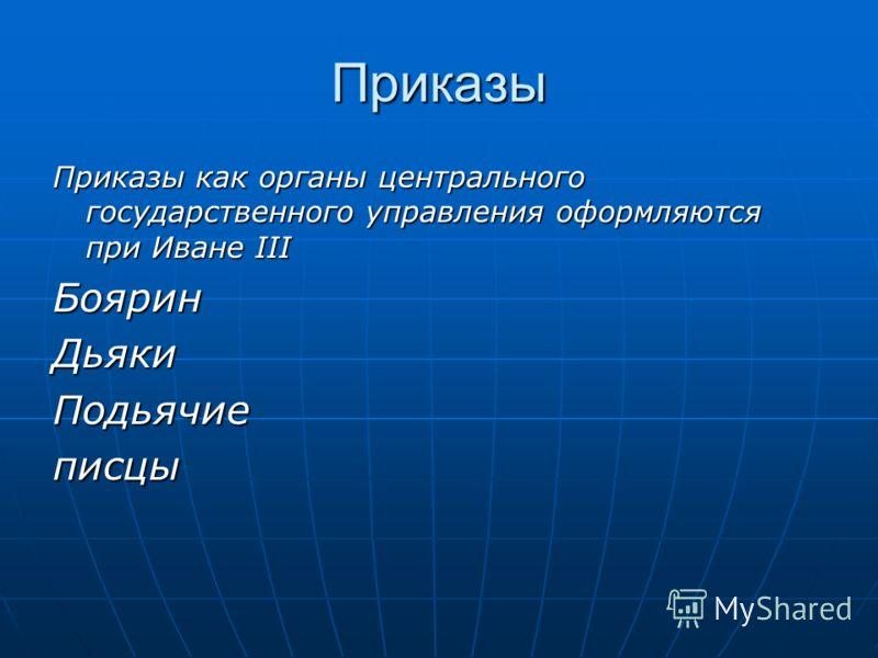 Приказы Приказы как органы центрального государственного управления оформляются при Иване III БояринДьякиПодьячиеписцы