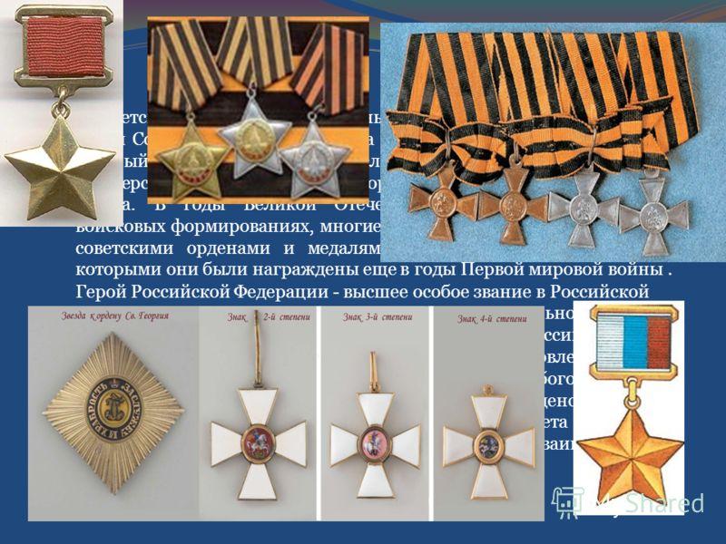 В советское время были учреждены звания Героя Советского Союза и Героя Социалистического труда, а также Орден Славы трех степеней, который в новых исторических условиях как бы продолжил традиции офицерского Ордена Святого Георгия и солдатского Георги