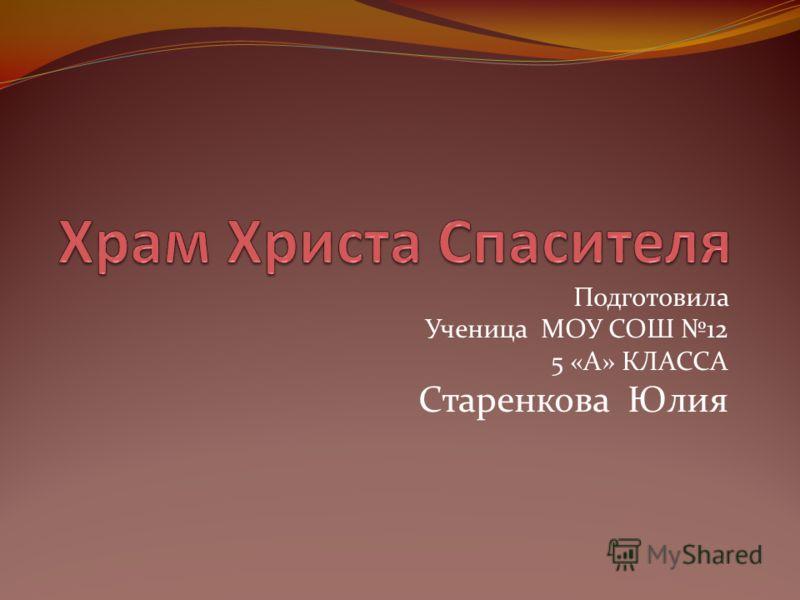 Подготовила Ученица МОУ СОШ 12 5 «А» КЛАССА Старенкова Юлия