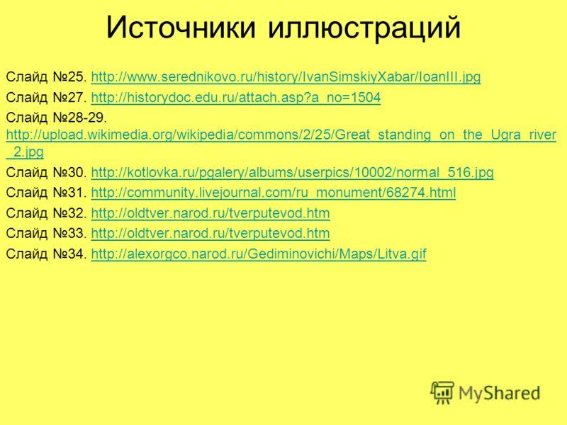 Источники иллюстраций Слайд 25. http://www.serednikovo.ru/history/IvanSimskiyXabar/IoanIII.jpghttp://www.serednikovo.ru/history/IvanSimskiyXabar/IoanIII.jpg Слайд 27. http://historydoc.edu.ru/attach.asp?a_no=1504http://historydoc.edu.ru/attach.asp?a_