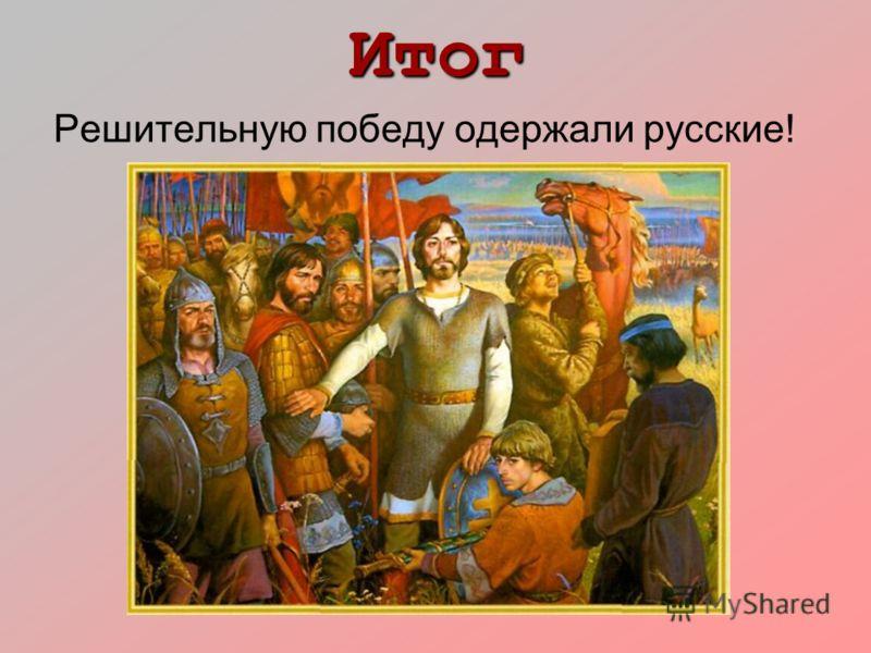 Итог Решительную победу одержали русские!