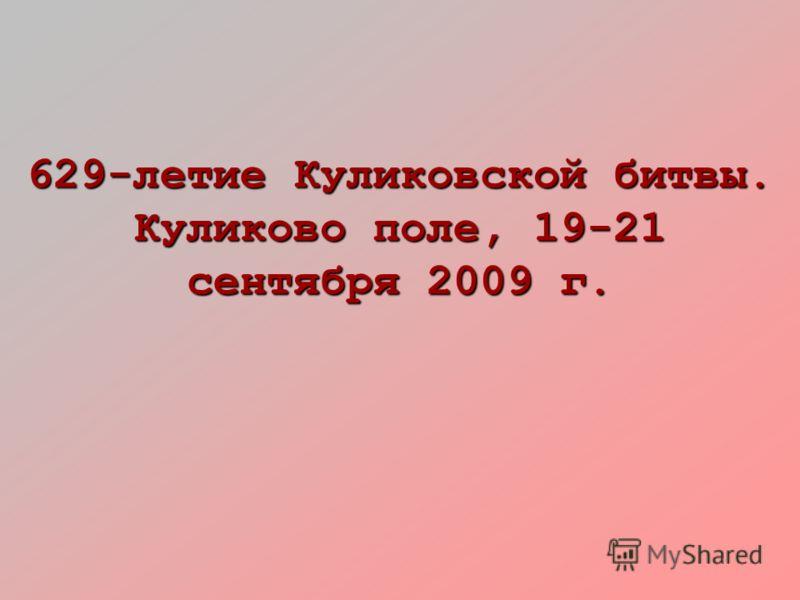 629-летие Куликовской битвы. Куликово поле, 19-21 сентября 2009 г.