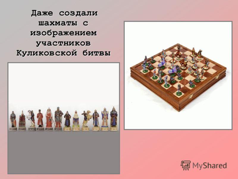 Даже создали шахматы с изображением участников Куликовской битвы Даже создали шахматы с изображением участников Куликовской битвы