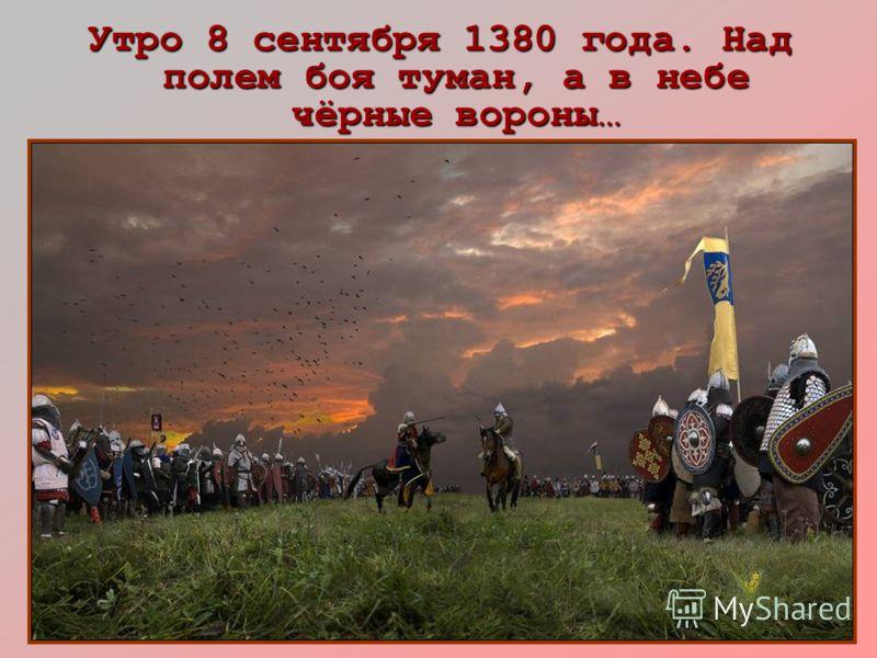 Утро 8 сентября 1380 года. Над полем боя туман, а в небе чёрные вороны…