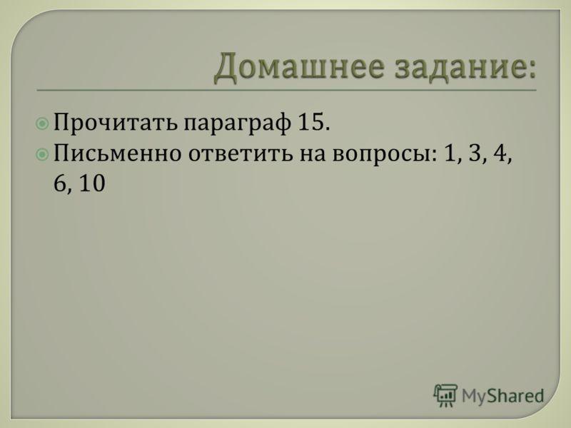 Прочитать параграф 15. Письменно ответить на вопросы : 1, 3, 4, 6, 10