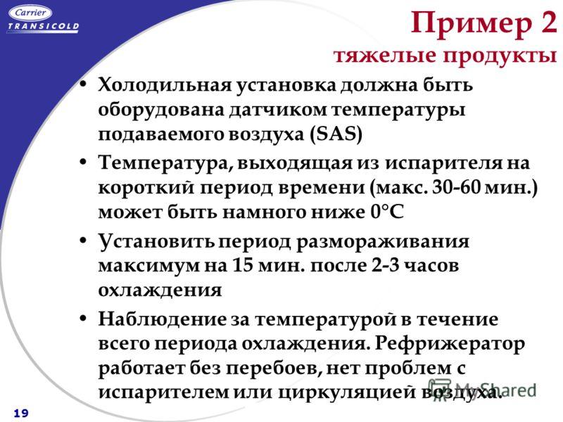 19 TransfrigorouteGood Practices Food & Safety rules A.T.P. RulesGeneral Пример 2 тяжелые продукты Холодильная установка должна быть оборудована датчиком температуры подаваемого воздуха (SAS) Температура, выходящая из испарителя на короткий период вр