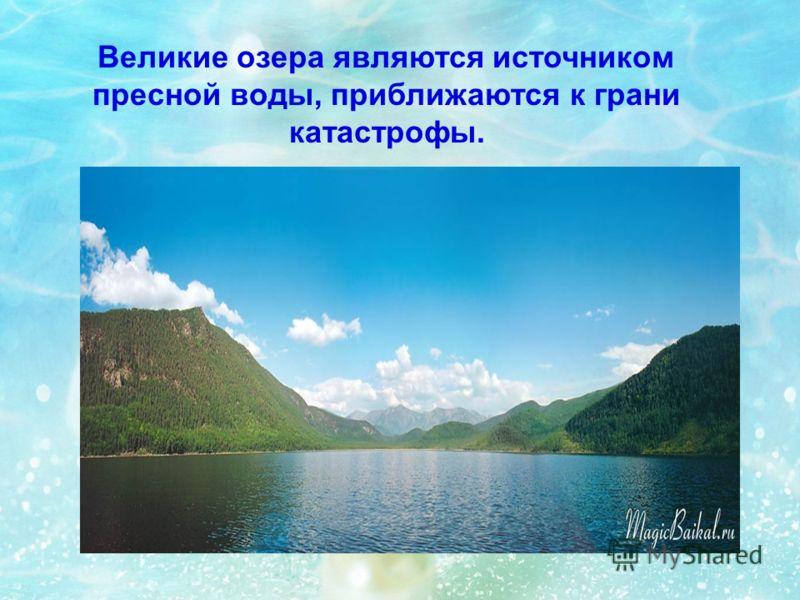 Великие озера являются источником пресной воды, приближаются к грани катастрофы.