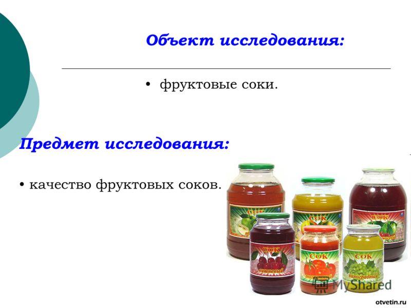 Объект исследования: фруктовые соки. Предмет исследования: качество фруктовых соков.