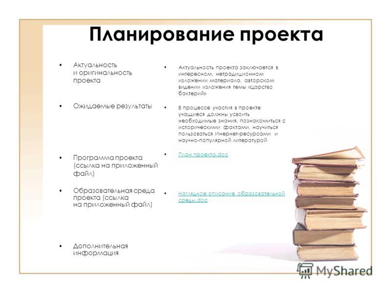Планирование проекта Актуальность и оригинальность проекта Ожидаемые результаты Программа проекта (ссылка на приложенный файл) Образовательная среда проекта (ссылка на приложенный файл) Дополнительная информация Актуальность проекта заключается в инт