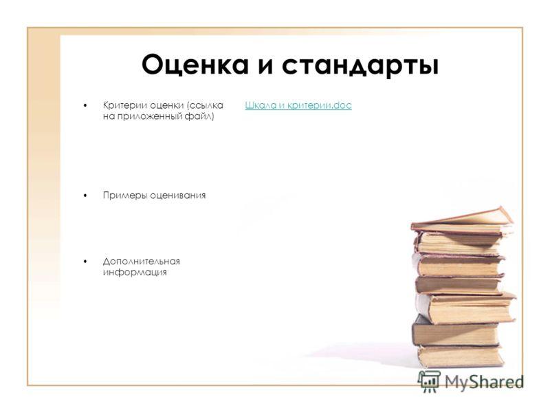 Оценка и стандарты Критерии оценки (ссылка на приложенный файл) Примеры оценивания Дополнительная информация Шкала и критерии.doc