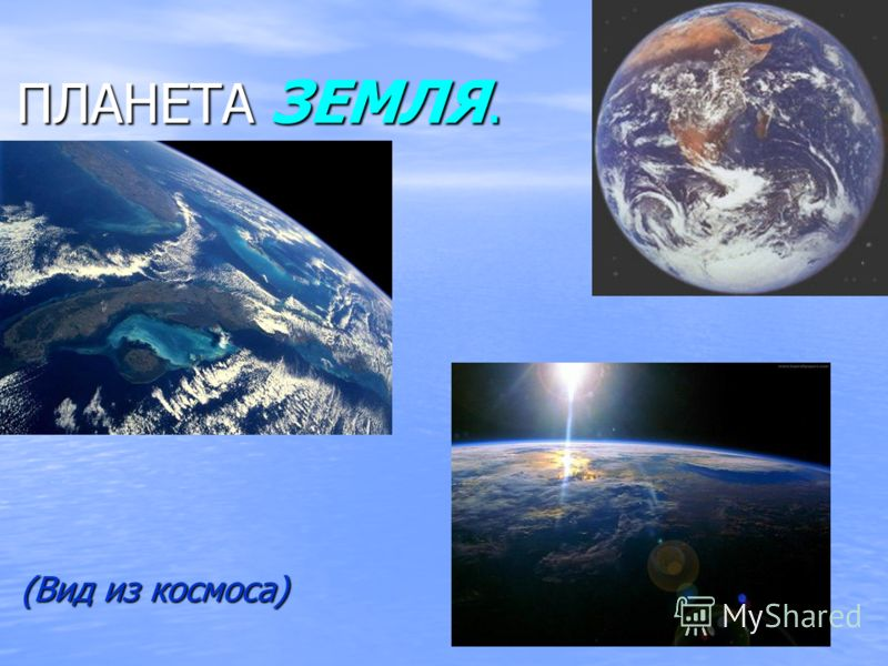 ПЛАНЕТА ЗЕМЛЯ. (Вид из космоса)