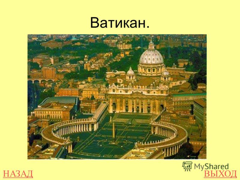 НАЗАДВЫХОД Ватикан.