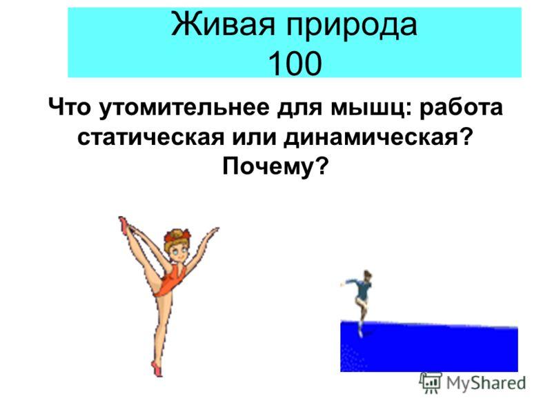Живая природа 100 Что утомительнее для мышц: работа статическая или динамическая? Почему?