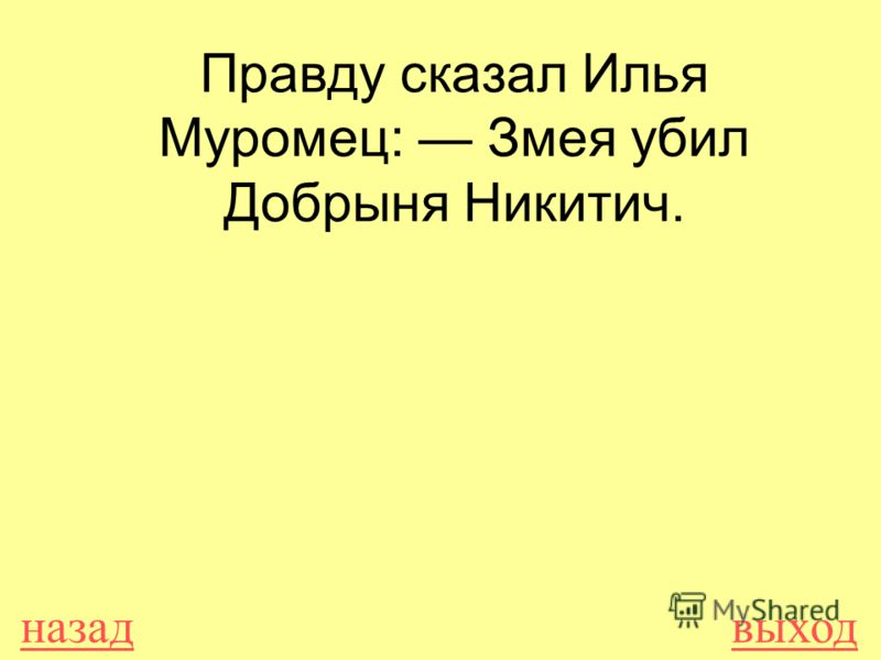 назадвыход Правду сказал Илья Муромец: Змея убил Добрыня Никитич.