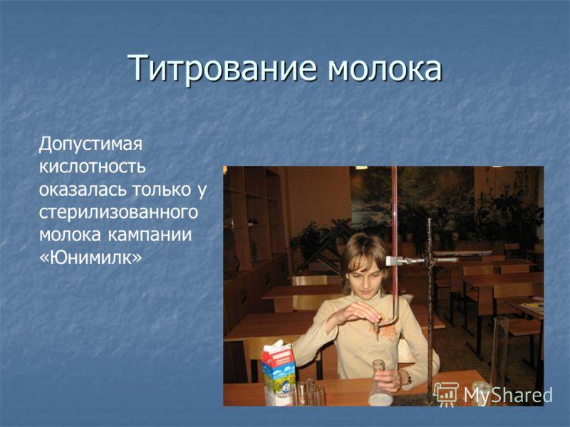 Титрование молока Допустимая кислотность оказалась только у стерилизованного молока кампании «Юнимилк»