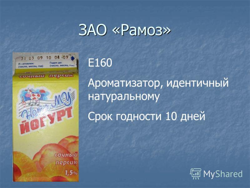 ЗАО «Рамоз» Е160 Ароматизатор, идентичный натуральному Срок годности 10 дней