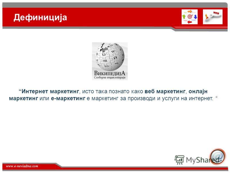 www.e-nevladina.com ОптимизацијаПромоција РезултатиКонтакт 12 43 2 Промоција