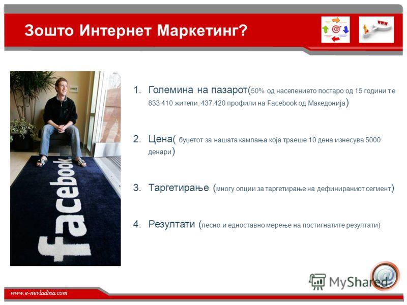 www.e-nevladina.com Дефиниција Интернет маркетинг, исто така познато како веб маркетинг, онлајн маркетинг или е-маркетинг е маркетинг за производи и услуги на интернет.