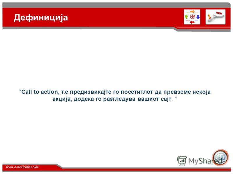 www.e-nevladina.com ОптимизацијаПромоција РезултатиКонтакт 12 43 3 Контакт