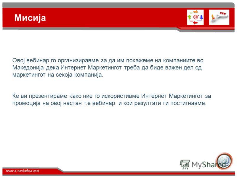 www.e-nevladina.com Имате вебсајт и што да правите со него? е-Маркетинг Вебинар