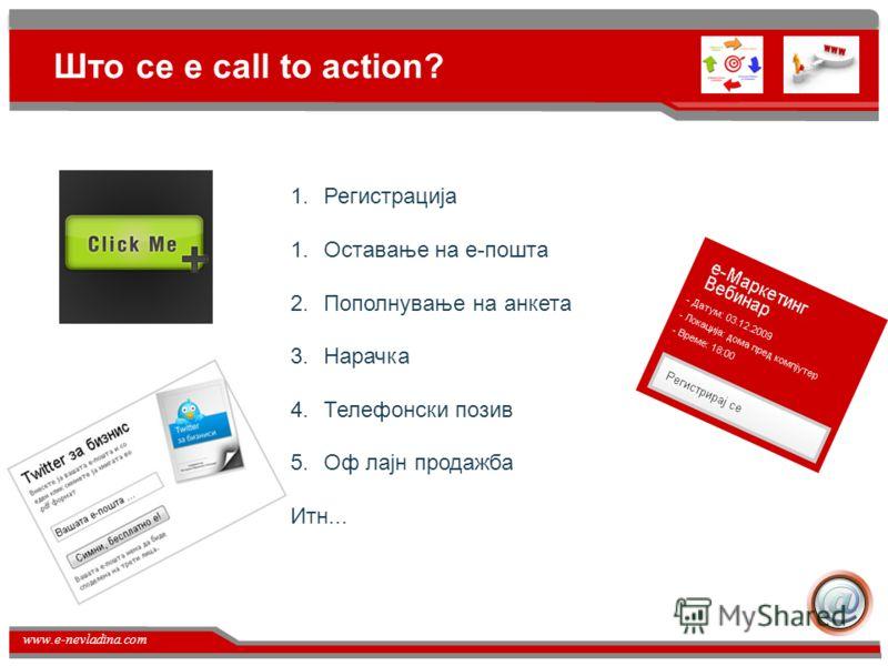 www.e-nevladina.com Дефиниција Call to action, т.е предизвикајте го посетитлот да превземе некоја акција, додека го разгледува вашиот сајт.