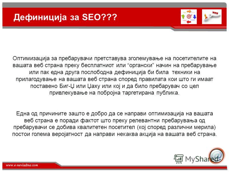 www.e-nevladina.com ОптимизацијаПромоција РезултатиКонтакт 12 43 1 Оптимизација