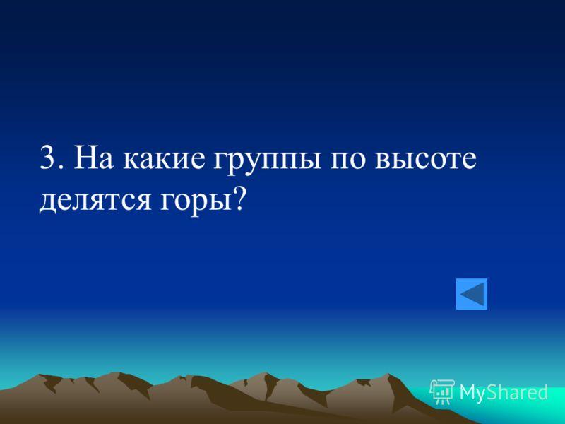 3. На какие группы по высоте делятся горы?