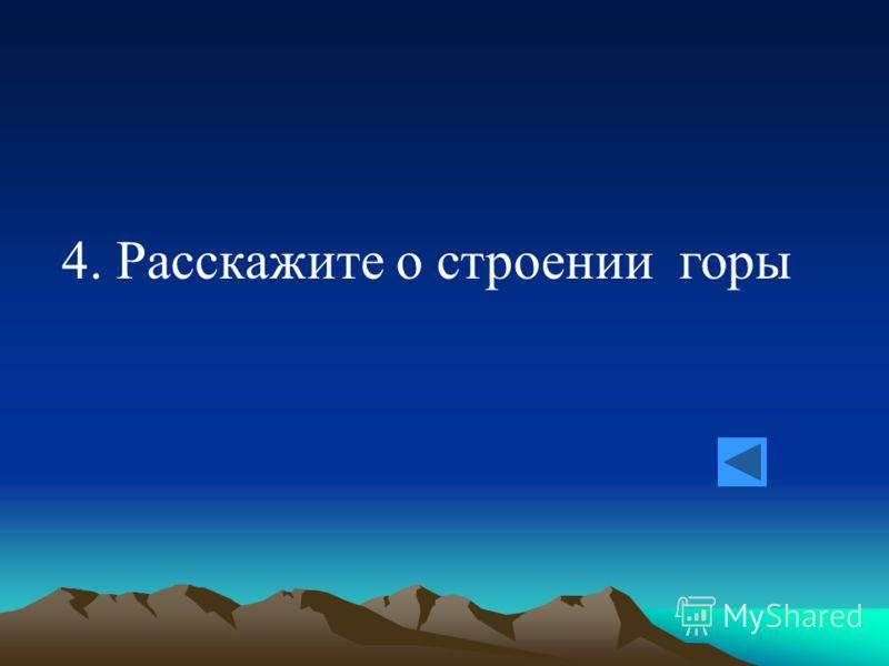 4. Расскажите о строении горы