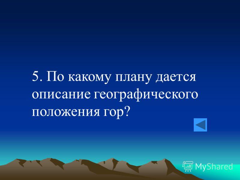 5. По какому плану дается описание географического положения гор?