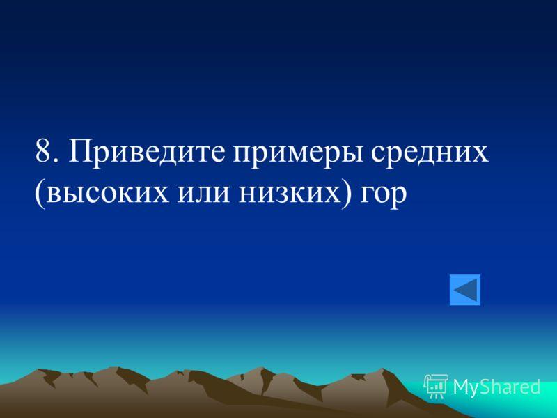 8. Приведите примеры средних (высоких или низких) гор