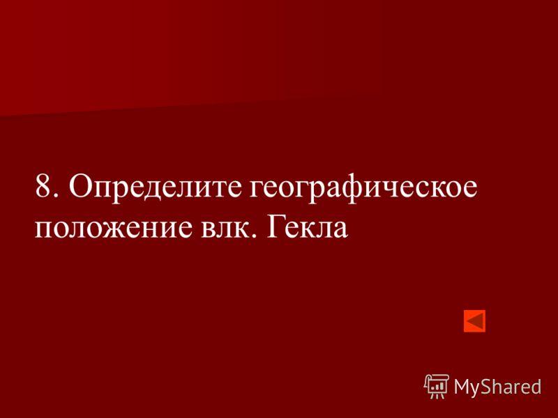 8. Определите географическое положение влк. Гекла