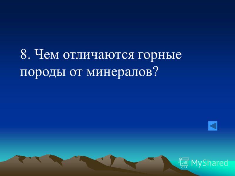 8. Чем отличаются горные породы от минералов?