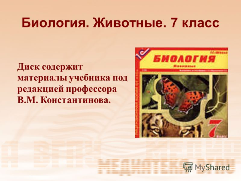 Биология. Животные. 7 класс Диск содержит материалы учебника под редакцией профессора В.М. Константинова.