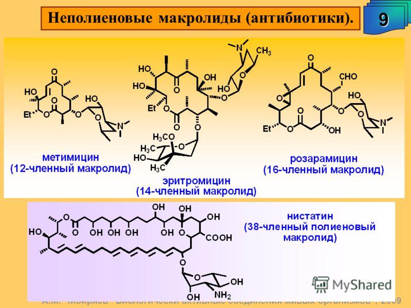 Неполиеновые макролиды (антибиотики). 9 А.М. Чибиряев Биологически активные соединения живых организмов, 2009