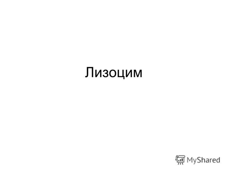 Лизоцим