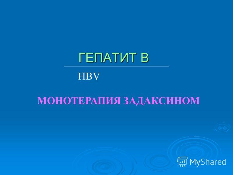 ГЕПАТИТ B HBV МОНОТЕРАПИЯ ЗАДАКСИНОМ