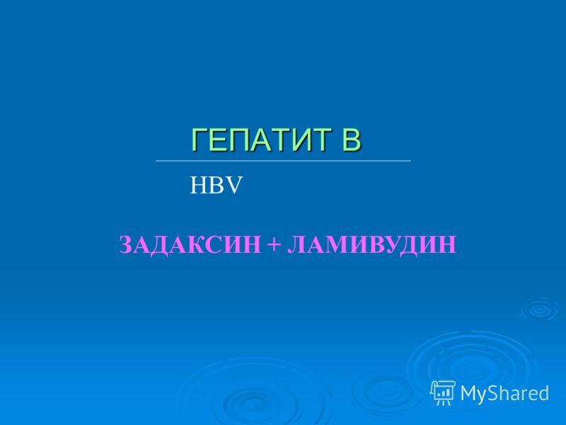 ГЕПАТИТ B HBV ЗАДАКСИН + ЛАМИВУДИН
