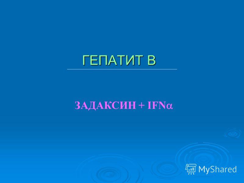 ГЕПАТИТ B ЗАДАКСИН + IFN a