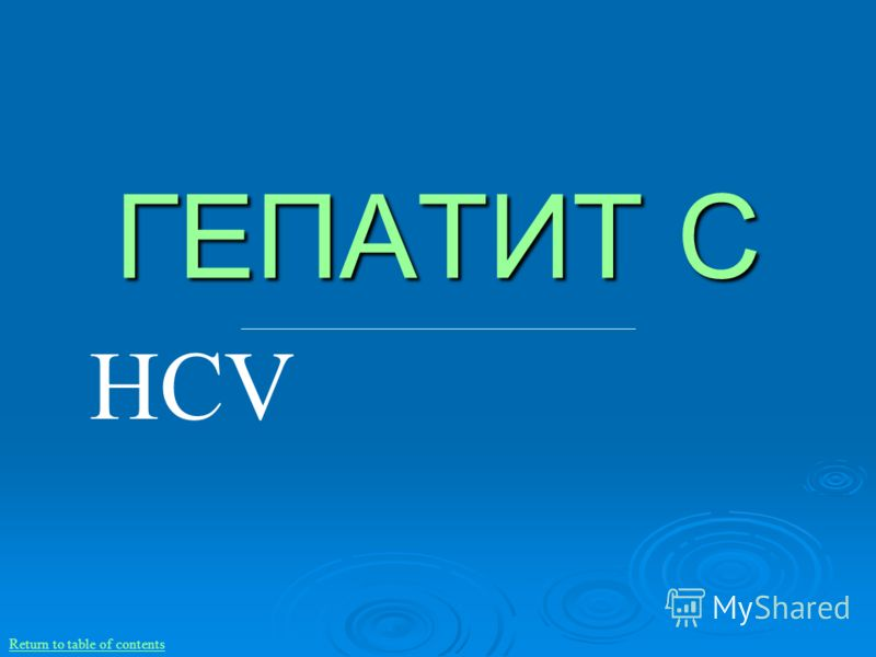 ГЕПАТИТ C Return to table of contents HCV