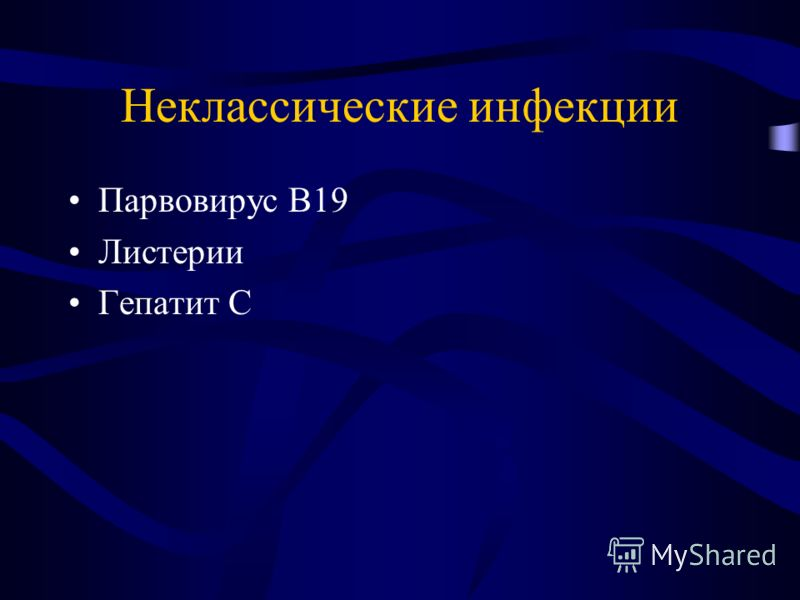 Неклассические инфекции Парвовирус B19 Листерии Гепатит C