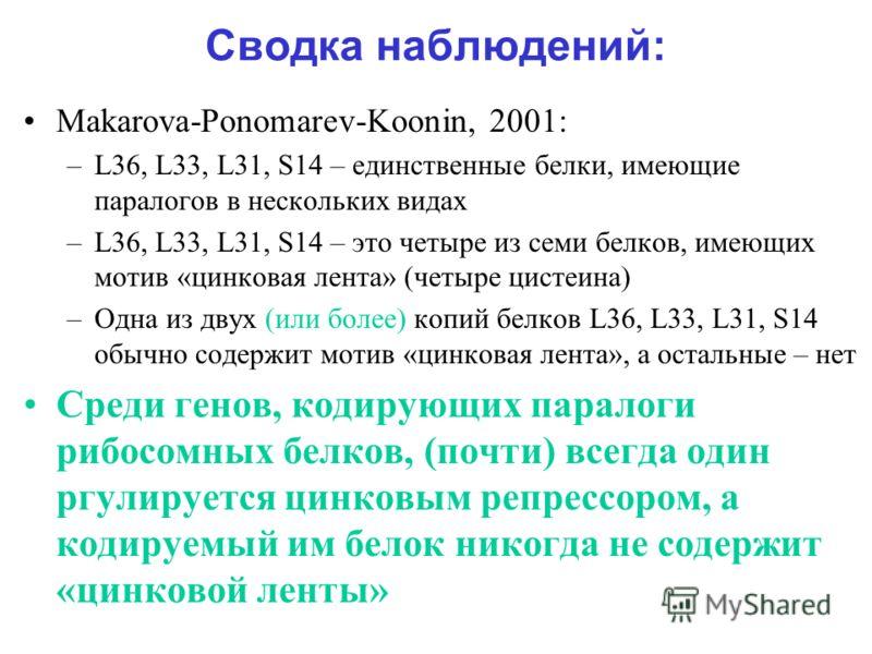 Сводка наблюдений: Makarova-Ponomarev-Koonin, 2001: –L36, L33, L31, S14 – единственные белки, имеющие паралогов в нескольких видах –L36, L33, L31, S14 – это четыре из семи белков, имеющих мотив «цинковая лента» (четыре цистеина) –Одна из двух (или бо