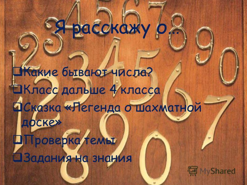 Числа - ВЕЛИКАНЫ. Работу выполнила Вавилова Оля ученица 3 «а» класса МОУ гимназии г. Слободского.