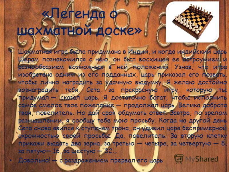 Какие бывают числа? НазваниеЧисло Единица1=10 0 Десять10=10 1 Сто100=10 2 Тысяча1000=10 3 Миллион1000000=10 6 Миллиард1000000000=10 9 Триллион10 12 Квадриллион10 15 Квинтиллион10 18 Секстиллион10 21 Септиллион10 24 Октиллион10 27 Нониллион10 30 Децил