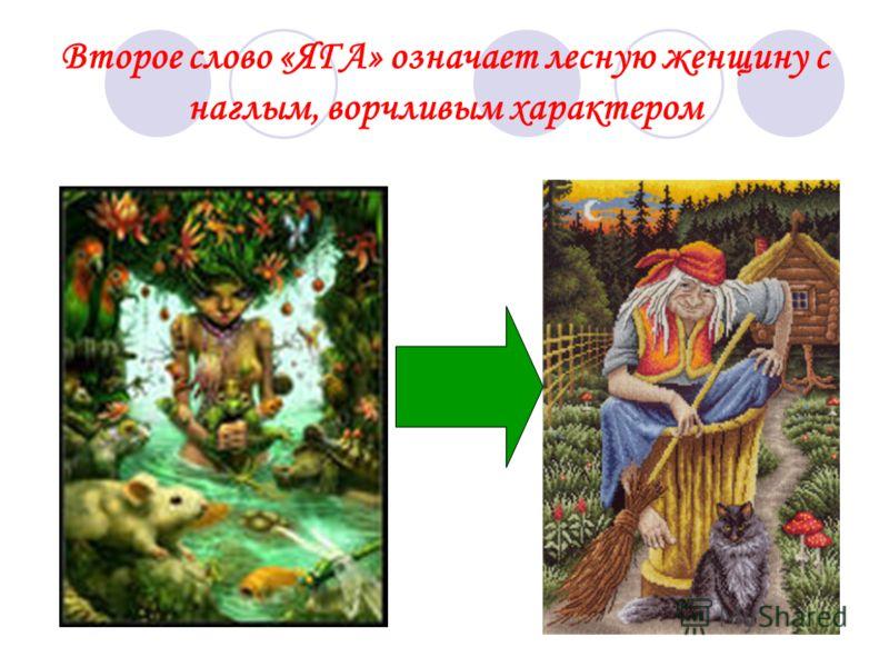 Откуда взялась Баба-Яга? По сообщению В.Даля, первое слово «БАБА» происходит от слова «БАБАЙКА», которым пугают детей..