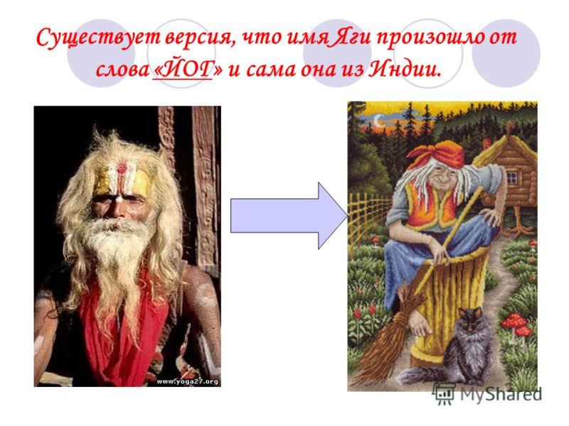 Второе слово «ЯГА» означает лесную женщину с наглым, ворчливым характером
